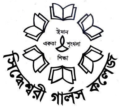 সিদ্ধেশ্বরী গার্লস কলেজ
